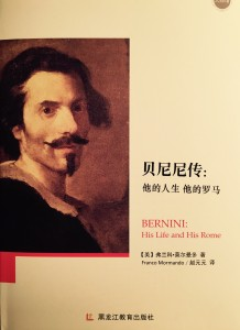 Chinese Edition Bernini 2015